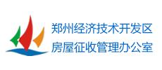 郑州经济技术开发区房屋征收管理办公室