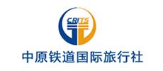 中原铁道国际旅行社