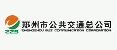 郑州市公共交通总公司